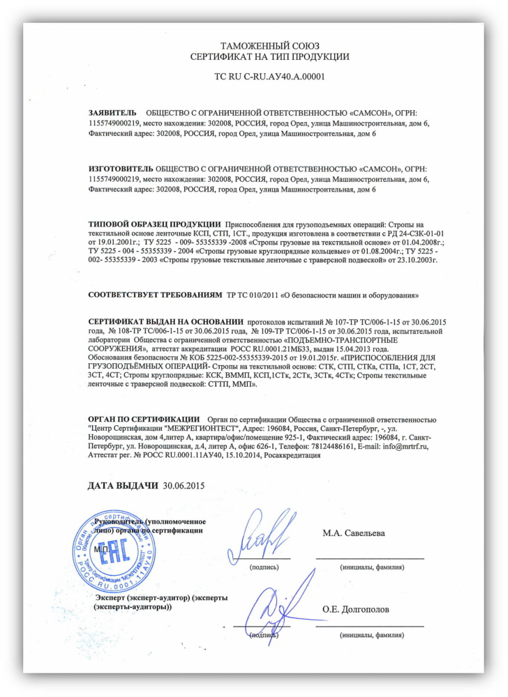 Сертификация гост р, строительные лицензии, разрешение на применениb сертификация товаров краснодаре